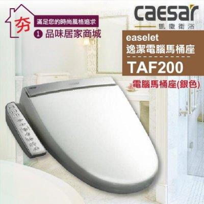 特價8250元!限量【夯】凱撒衛浴 TAF200/TAF-200/TAF200L 電腦馬桶座 免治馬桶座 標準型 加長型