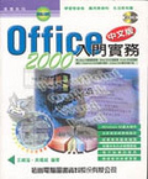 二手書博民逛書店 《Office 2000中文版入門實務--(附CD)》 R2Y ISBN:9572232177│王緒溢