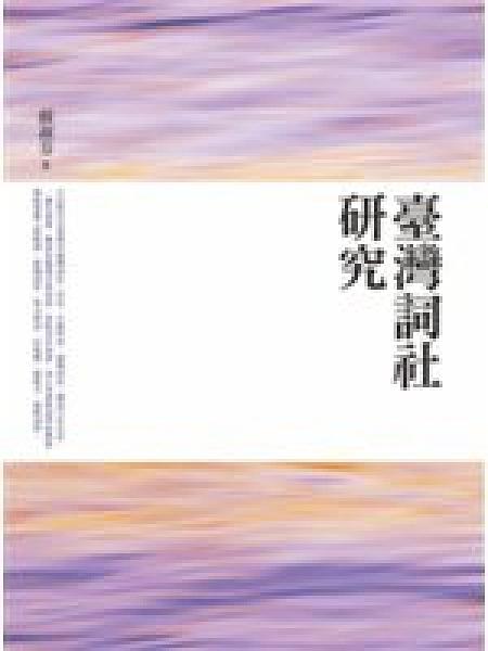 二手書博民逛書店 《臺灣詞社研究》 R2Y ISBN:9789864781485│萬卷樓圖書股份有限公司