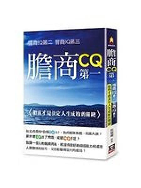 二手書膽商CQ第一、情商EQ第二、智商IQ第三:膽商才是決定人生成敗的關鍵 R2Y 9789863524427