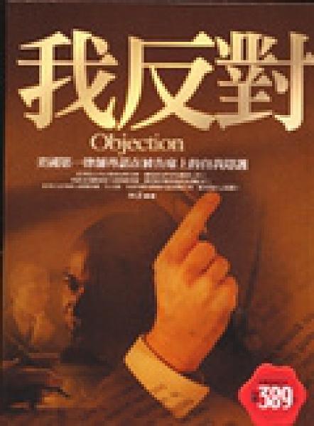 二手書博民逛書店《我反對:美國第一律師丹諾在被告席上的自我辯護》 R2Y ISBN:9789572944875