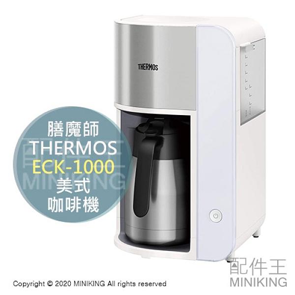 日本代購 空運 THERMOS 膳魔師 ECK-1000 美式 咖啡機 真空斷熱 不鏽鋼 保溫壺 1L 8杯分