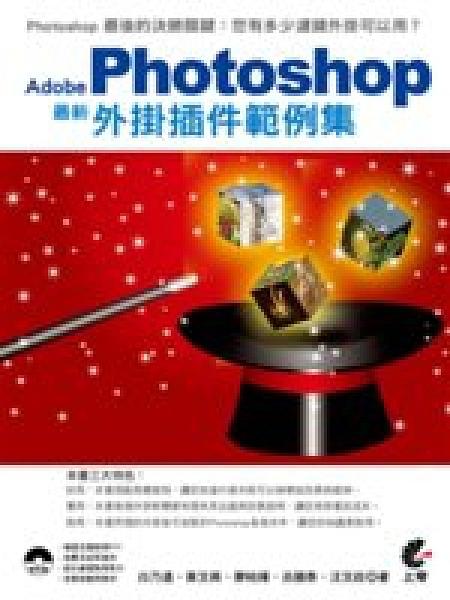 二手書博民逛書店《Adobe Photoshop 最新 外掛插件範例集(附光碟)》 R2Y ISBN:9789862578995