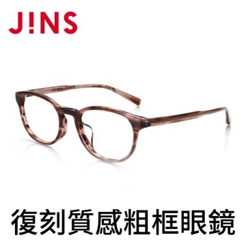 【JINS】 復刻質感粗框眼鏡(AMCF16A328)木紋粉棕