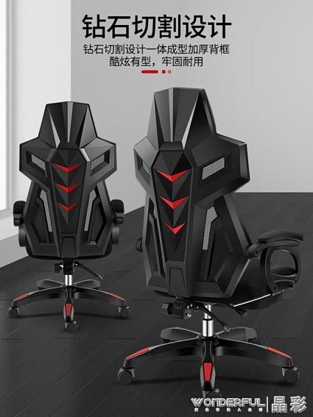 電腦椅 眷戀電腦椅子家用辦公椅電競靠背職員人體工程學游戲轉椅可 晶彩LX