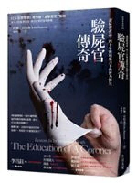 二手書《驗屍官傳奇:讓屍體說話,四十年與殘酷凶手的智力對決》 R2Y ISBN:9789869647311