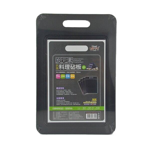 炭元素抗菌料理砧板(小) 切菜板 料理板 PJ846 台灣製
