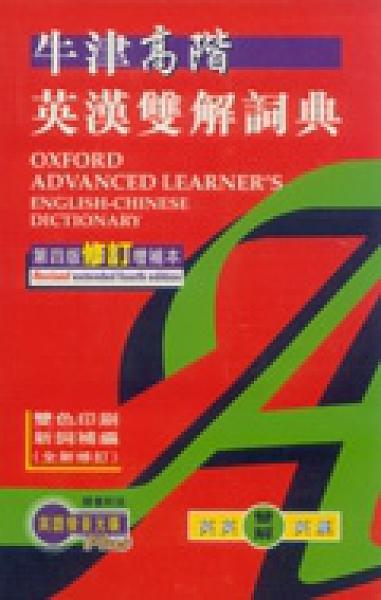二手書博民逛書店 《牛津高階英漢雙解詞典(平)》 R2Y ISBN:9576061938│霍恩比(Hornby