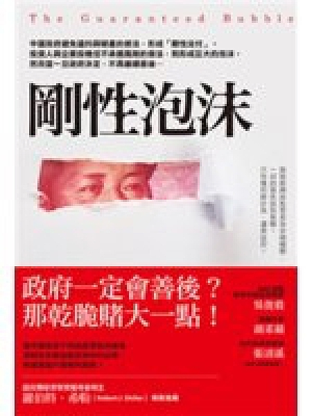 二手書 剛性泡沫-中國政府避免違約與破產的做法,形成「剛性兌付」。投 R2Y 9789869348201