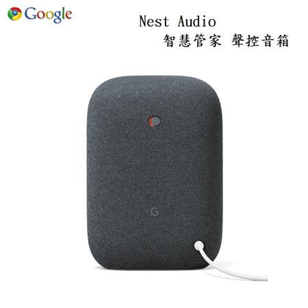Google Nest Audio 智慧管家 聲控音箱 台灣公司貨 原廠盒裝
