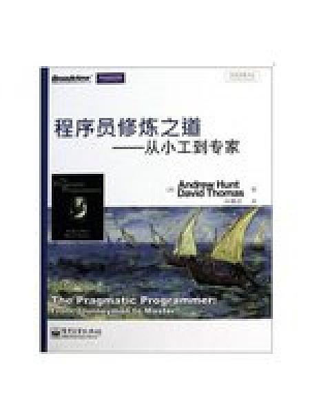 二手書博民逛書店《程序員修煉之道——從小工到專家》 R2Y ISBN:9787121123368