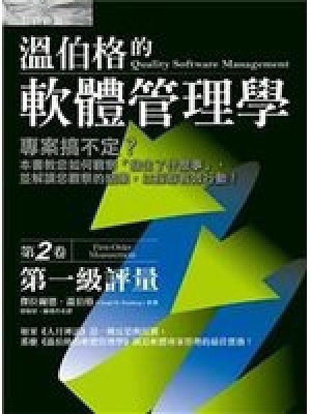 二手書博民逛書店《溫伯格的軟體管理學:第一級評量(第2卷)》 R2Y ISBN:986788972X