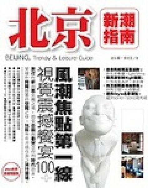 二手書博民逛書店 《北京新潮指南》 R2Y ISBN:9867143493│趙如璽/攝影文字,曹憶雯