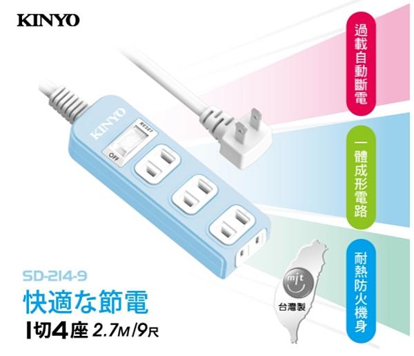 【超人百貨】KINYO 1切 4座 2P 安全 延長線 9尺 SD-214-9