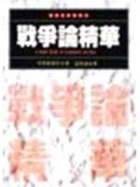 二手書博民逛書店 《戰爭論精華》 R2Y ISBN:9577084257│鈕先鍾