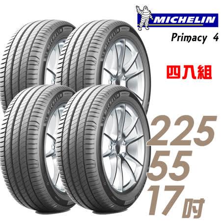 【米其林】PRIMACY 4 PRI4 高性能輪胎_四入組_225/55/17