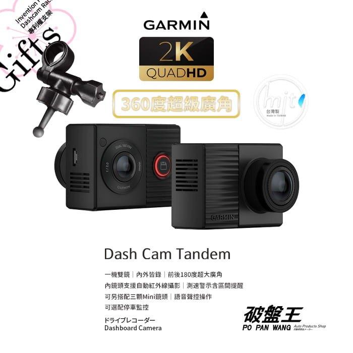 Garmin 天燈 DashCam Tandem 一機雙鏡各180 2K GPS 行車記錄器【送 32G+安裝+支架】破盤王