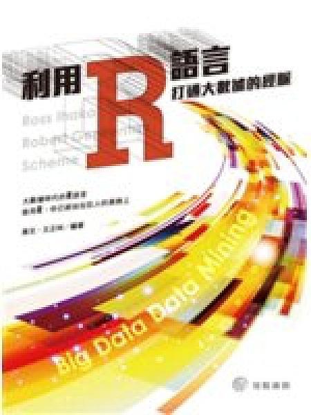 二手書博民逛書店 《利用R語言打通大數據的經脈》 R2Y ISBN:9863790680│黄文