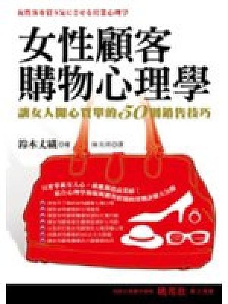 二手書 《女性顧客購物心理學JYOSEIKYAKU WO KAUKINI SASERU EIGYOU SHINRIGAKU》 R2Y ISBN:9861248668