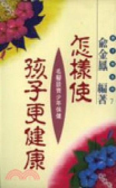 二手書博民逛書店 《怎樣使孩子更健康》 R2Y ISBN:9579546827│俞金鳳