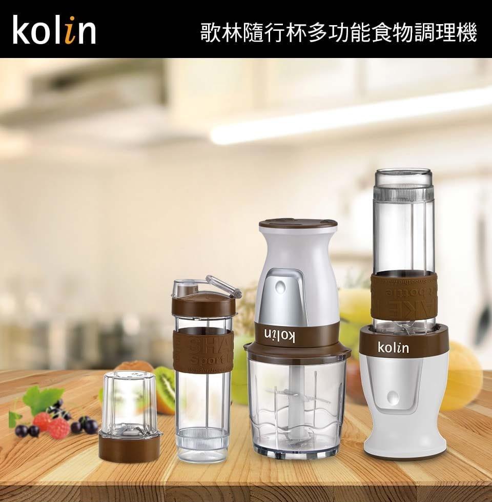 Kolin 歌林隨行杯多功能食物調理機