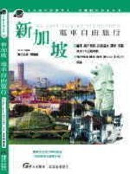 二手書博民逛書店《坐電車遊世界(2)新加坡電車自由旅行》 R2Y ISBN:9868103819