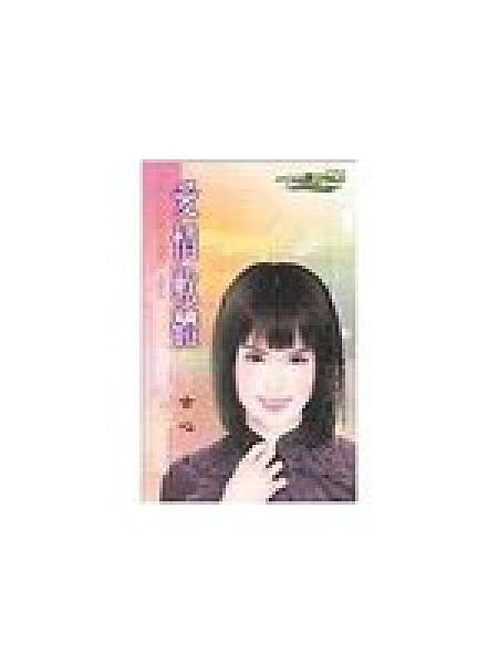 二手書博民逛書店 《愛情軟體》 R2Y ISBN:9574563758│古之
