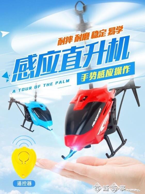手勢感應飛行器兒童懸浮UFO智能小飛機體兒童感遙控直升飛機玩具