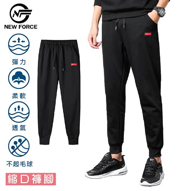 《N.F》極彈鬆緊腰帶束口棉褲-黑色/男女款