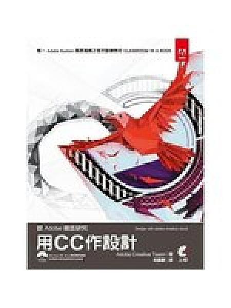 二手書《跟Adobe徹底研究 用CC作設計(Design with Adobe CC)(第二版)》 R2Y ISBN:9789863751915