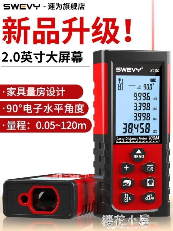 速為紅外線測距儀手持激光尺高精度電子尺量房儀工具平方測量儀