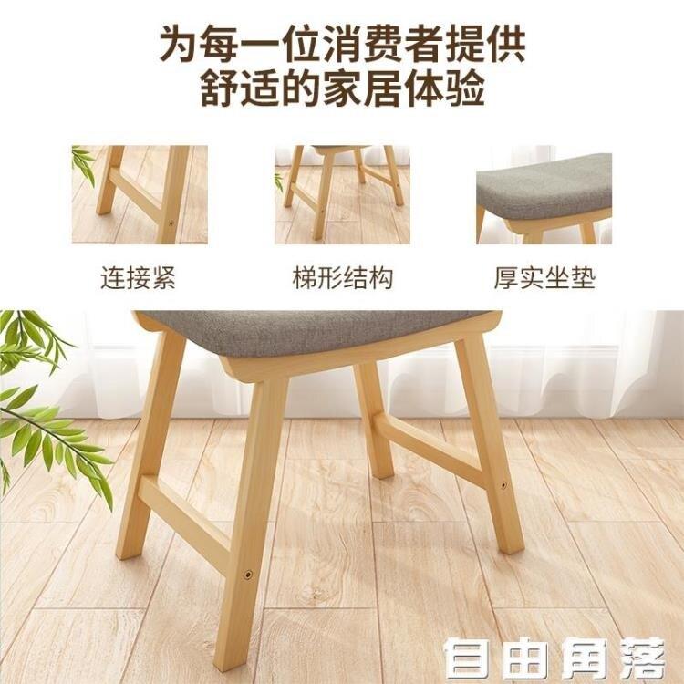 實木小凳子簡約加厚餐桌凳現代方凳家用布藝木凳時尚板凳矮凳餐凳 自由角落