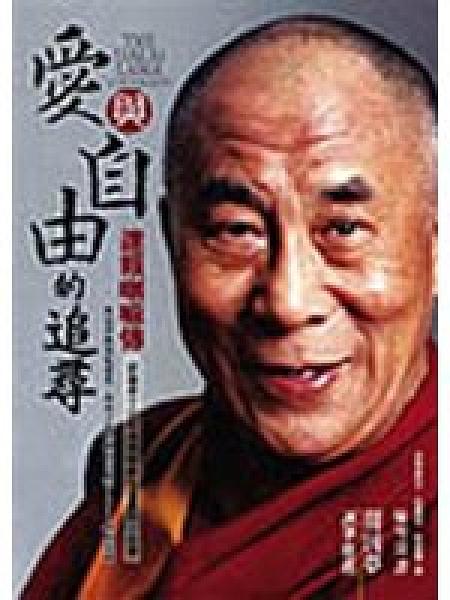 二手書博民逛書店《愛與自由的追尋:達賴喇嘛傳-圓神文叢35》 R2Y ISBN:9861331352
