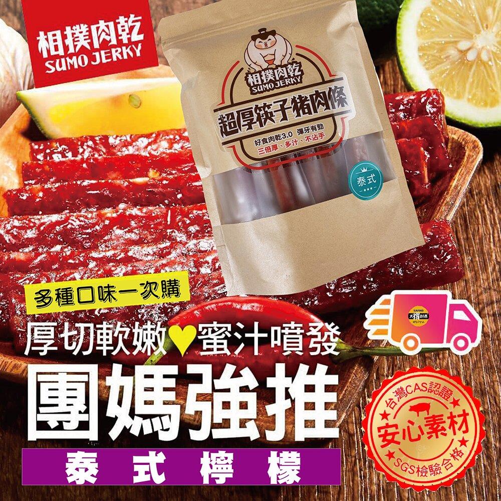 【太禓食品】相撲肉乾超厚筷子真空肉乾(泰式檸檬) 240g X 2包