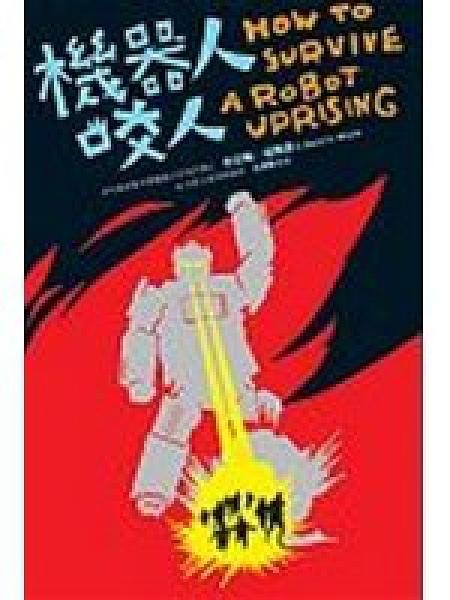 二手書博民逛書店《機器人咬人:專家教你戰勝機器人的保命技巧》 R2Y ISBN:9866973743