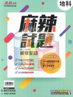【110國中會考】麻辣試題-地科.康軒文教(現貨)