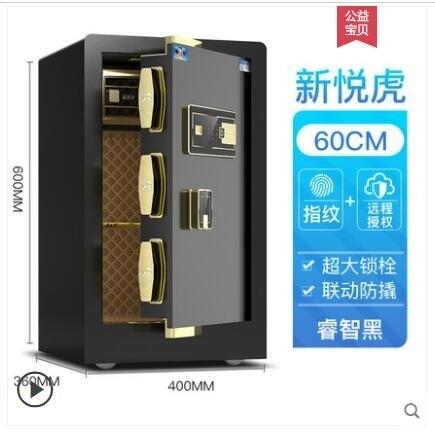虎牌新品保險櫃 家用小型45/60/70CM 指紋保險箱 智能手機WiFi