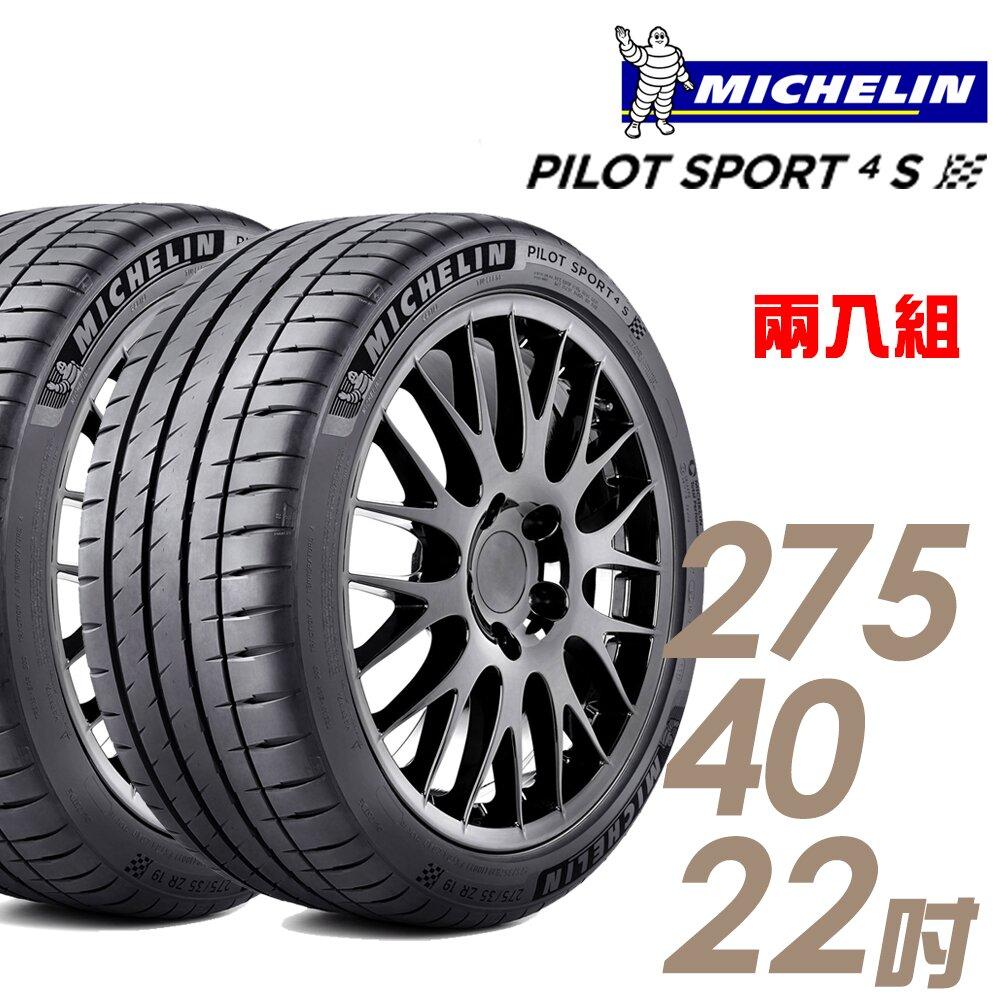 【米其林】PILOT SPORT 4 S PS4S 高性能運動輪胎_二入組_275/40/22(車麗屋)