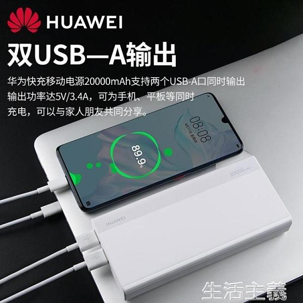 行動電源 華為充電寶20000毫安原裝正品大容量18W雙向快充P40 P30移動電源 【科炫3c】