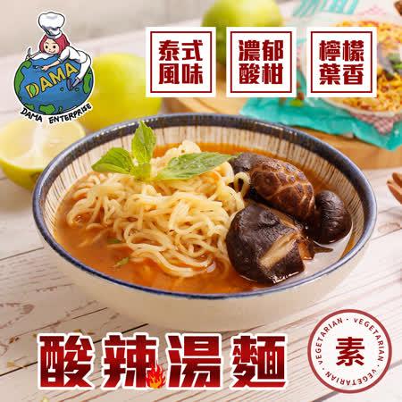【大瑪南洋蔬食】純素泰式酸辣湯麵 2袋共10入(83gx5入/袋)需用煮的!