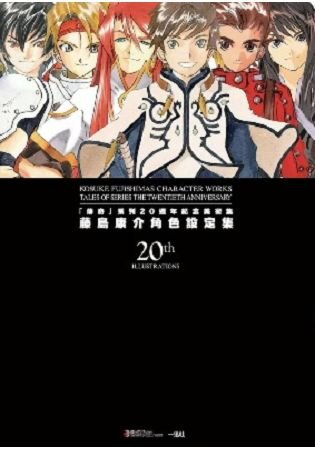 傳奇系列20週年紀念美術集藤島康介角色設定集