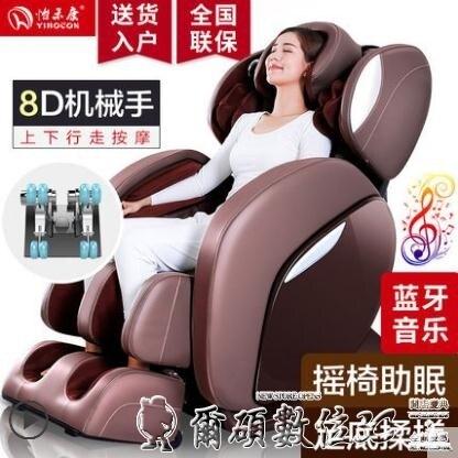 【快速出貨】按摩椅家用全自動太空艙頸部按摩器多功能全身揉捏電動智慧  七色堇 元旦 交換禮物