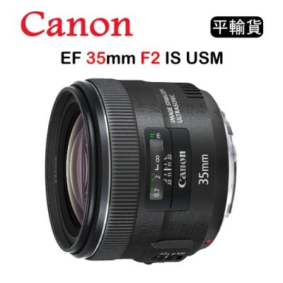 CANON EF 35mm F2 IS USM (平行輸入)送UV保護鏡+吹球清潔組