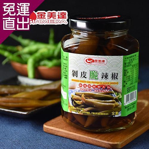 《金美達》 剝皮脆辣椒 (350g)(2罐)【免運直出】