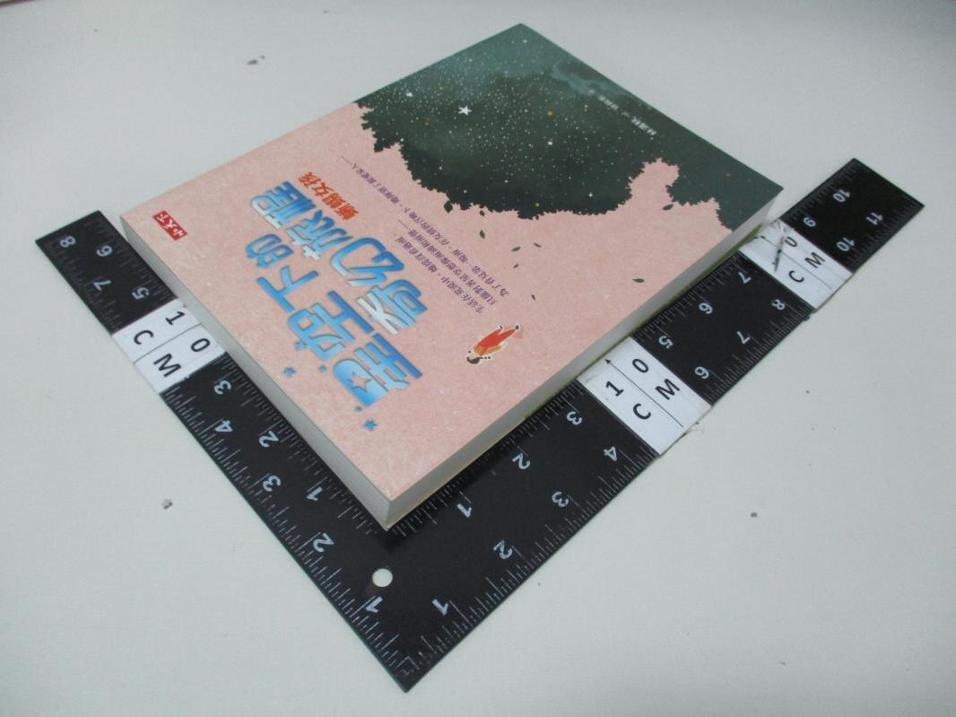 【書寶二手書T3/兒童文學_BEM】星空下的奇幻旅程-蜥蜴女孩&羊駝男孩_林滿秋