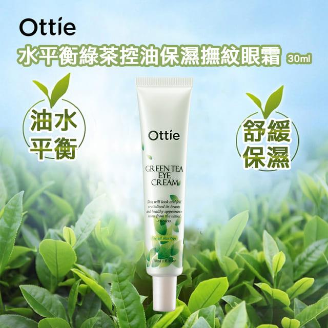 【韓國 Ottie】水平衡綠茶控油保濕撫紋眼霜30ml