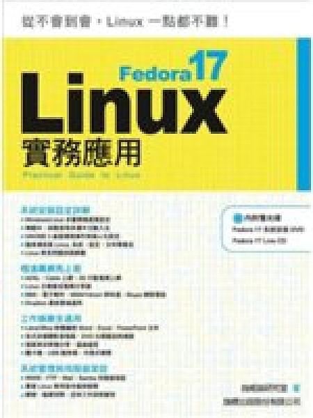 二手書博民逛書店 《Fedora 17 Linux 實務應用(附2片光碟片)》 R2Y ISBN:986312057X│施威銘研究室