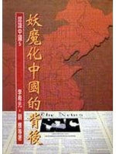 二手書博民逛書店 《妖魔化中國的背後》 R2Y ISBN:9578523386│李希光,劉康等