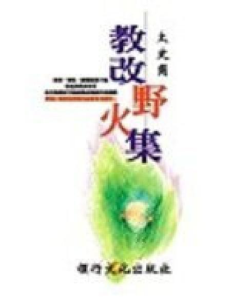 二手書博民逛書店 《教改野活集:太史簡》 R2Y ISBN:9868009839│林榮梓