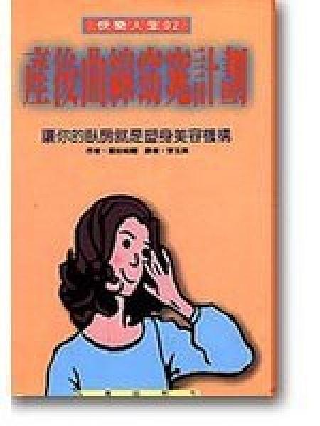 二手書博民逛書店 《產後曲線窈窕計劃》 R2Y ISBN:9579492948│羅伯.帕爾